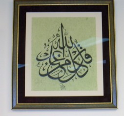 Everything is from God (Allah)